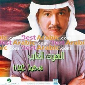 mohamed abdo - al hawa al ghaib