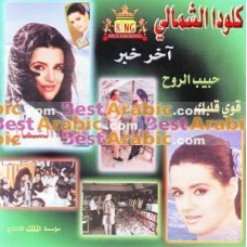 clauda shmali - akher kahbar + habib elroh + awi albak