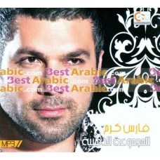 fares karam mp3 - all songs