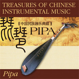 treasures of chinese instrumental music - pipa 320kbps mp3 album