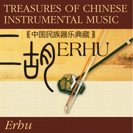 treasures of chinese instrumental music - erhu 320kbps mp3 album