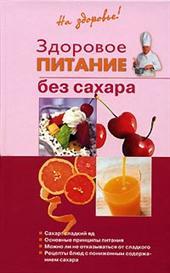 Cook healthy non-sugar dishes. | eBooks | Health