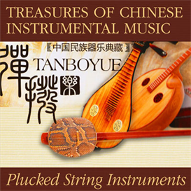 Treasures Of Chinese Instrumental Music - Plucked String Instruments 320kbps MP3 album | Music | World