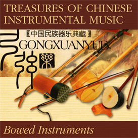treasures of chinese instrumental music - bowed instruments 320kbps mp3 album
