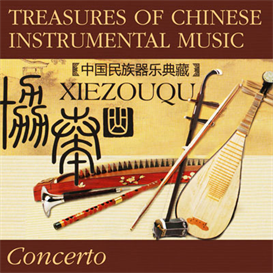 Treasures Of Chinese Instrumental Music - Concerto 320kbps MP3 album | Music | World