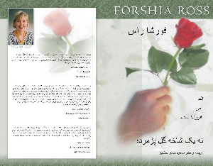 no secondhand rose (persian)