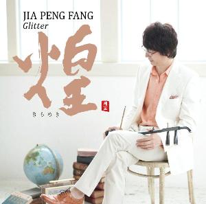 Glitter/Jia Peng Fang | Music | New Age