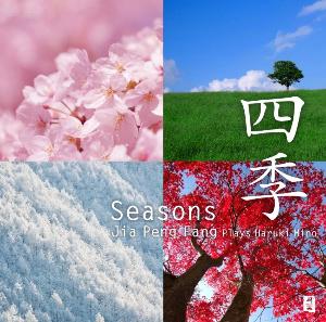 seasons/jia peng fang