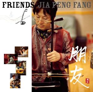 friends/jia peng fang