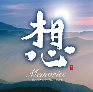 memories/jia peng fang