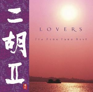 lovers / jia peng fang