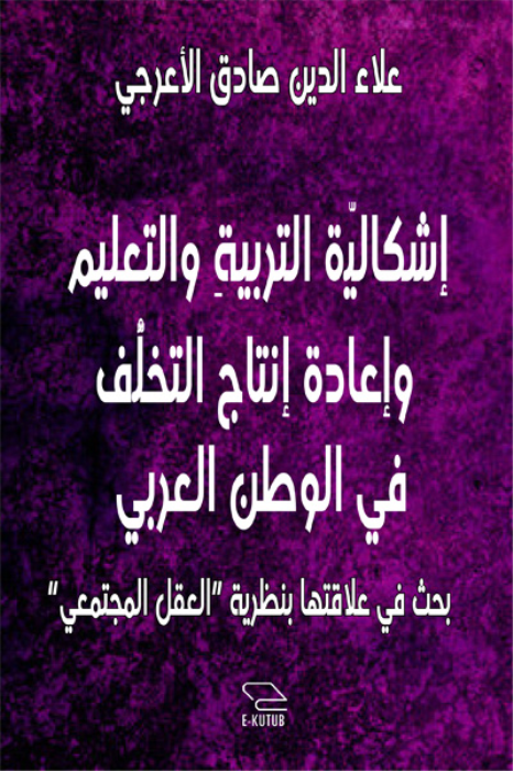 First Additional product image for - Problematic Education and reproduction  of backwardness in the Arab world (AN ARABIC BOOK)