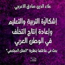 Problematic Education and reproduction  of backwardness in the Arab world (AN ARABIC BOOK) | eBooks | Education