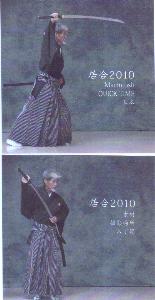 ekisui-kan iaido zen-nippon-iaido-touhou  3.tachiwaza:kiri-age  from shintoumunen-ryu  front
