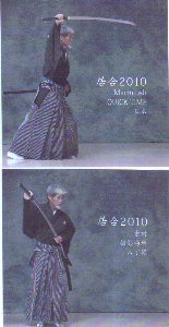 ekisui-kan iaido Chu-den  Tatehiza  Eishinryu  8.Nami-gaeshi  right   Movies and Videos   Training