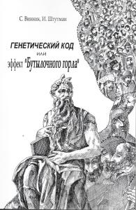 """genetic code or the """"bottleneck"""" effect. s.vinnik, i.shtutman (russian edition)"""