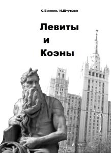 levitts and kohens. s.vinnik, i.shtutman (russian edition)