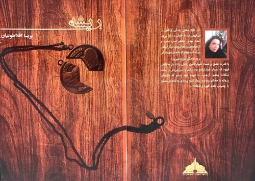 First Additional product image for - Book (Risheh)