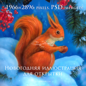 the squirrel. traditional painted art for christmas and happy new year greeting cards