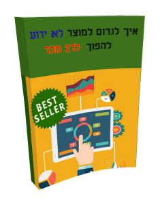 hebrew ebook, taking unknown product and make it bestseller