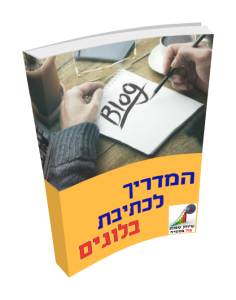 hebrew ebook, blog operations