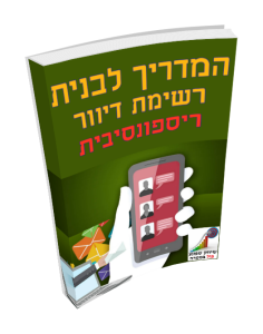 hebrew ebook, how to build a responsive mailing list