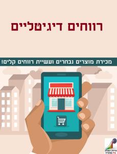 hebrew ebook, digital profit