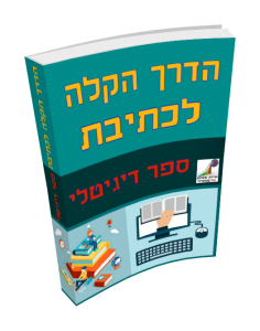 hebrew ebook - easyway to write first ebook