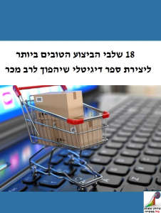 hebrew ebook - eighteen steps to creating best selling products