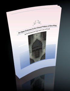 An Open Entrance to the Closed Palace of the King by Eirenaeus Philalethes, Lover of Truth | eBooks | Science