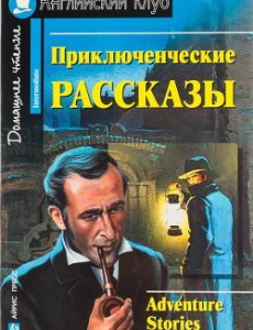 adventure stories (2008)