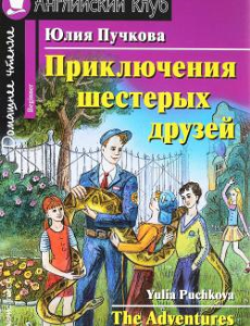 the adventures of six friends (puchkova, 2008)