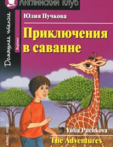 the adventures in the grasslands (puchkova, 2012)