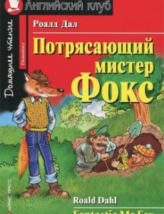 fantastic mr fox (dahl, 2005)