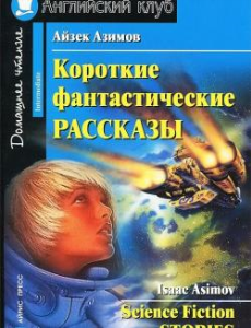 science fiction stories (asimov, 2007)