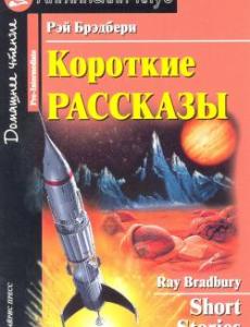 short stories (bradbury, 2007)