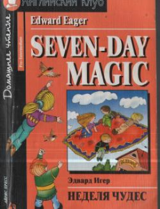 seven-day magic (eager, 2005)