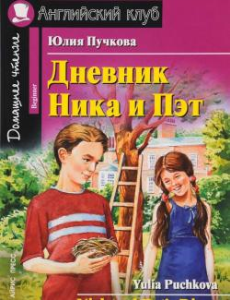 nick and pat's diary (puchkova, 2012)