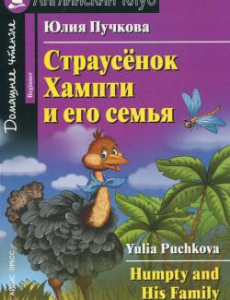 humpty and his family (puchkova, 2010)
