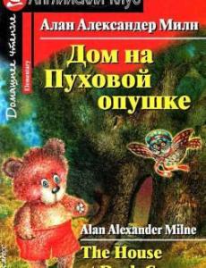 The House at the Pooh corner (Milne, 2007) | eBooks | Children's eBooks
