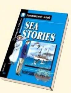 sea stories (2001, 118?)