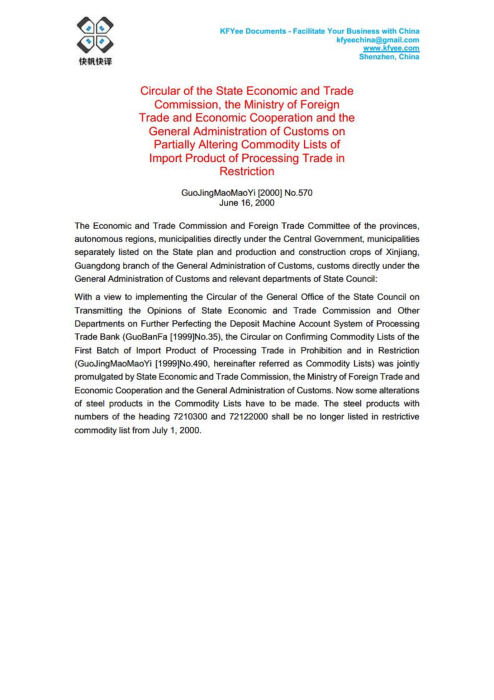 First Additional product image for - KFYee-Circular of China on the Increased Value due to Assets Assessment during the Restructuring of Industrial and Commercial Bankof China