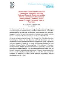 kfyee- interim provisions on administering loan companies