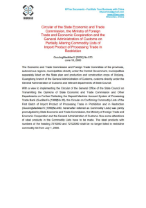 kfyee- notice of china on the effectiveness of the agreement between the government of china and trinidad and tobago