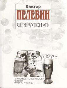 generation «p»