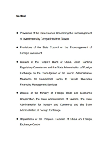 package of regulations of foreign exchange administration