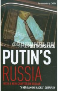 politkovskaya anna. putins russia