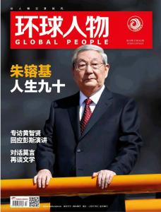 Global People   eBooks   Magazines
