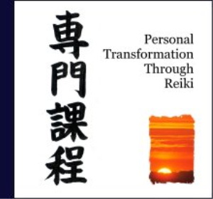 personal transformation through reiki