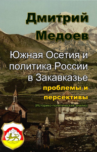 dmitry medoev — la politique de la russie en transcaucasie. problèmes et perspectives (russian)